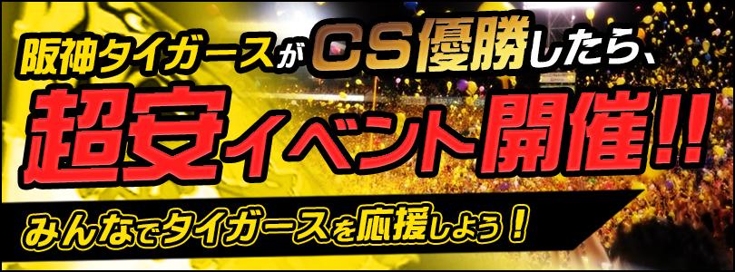 阪神タイガースイベント!!